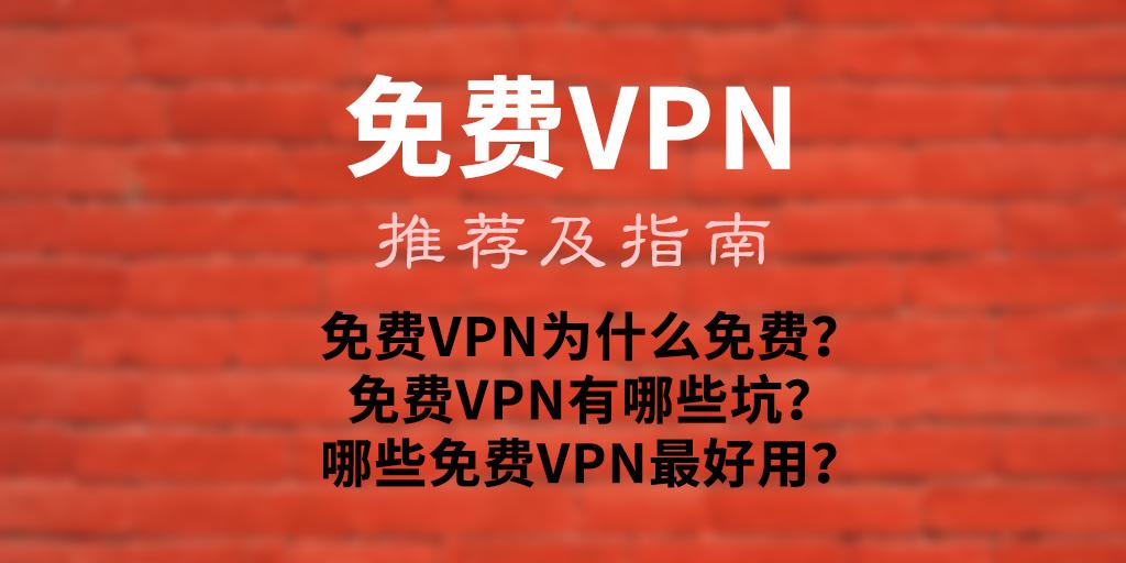 免费VPN:推荐及指南