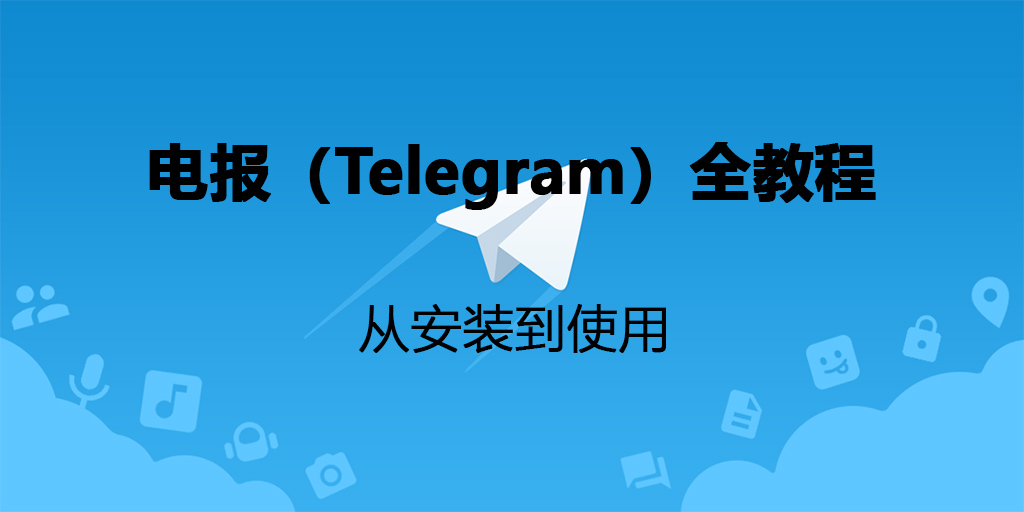 电报(Telegram)全教程:从安装到使用