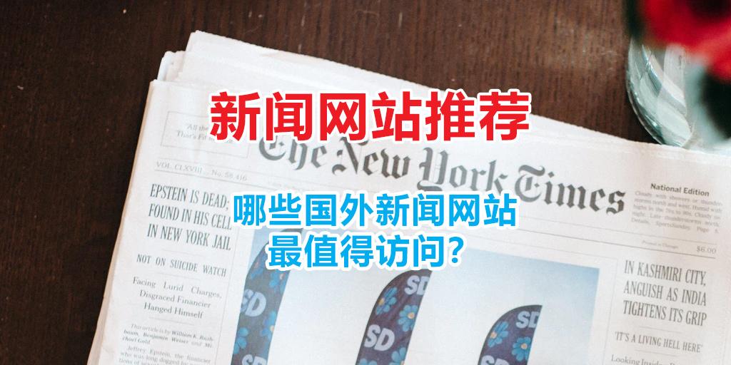 新闻网站推荐:最著名的国外新闻网站